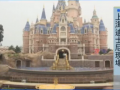 上海迪士尼乐园举行开园仪式汪洋出席并致辞 (18457播放)