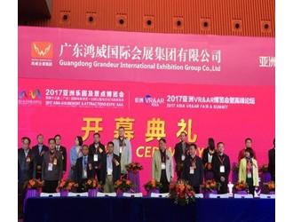 2017亚洲VR&AR博览会于广州举行