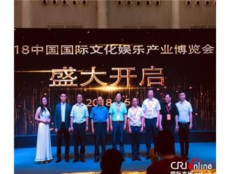 第二届中国国际文化娱乐产业博览会在武汉开幕