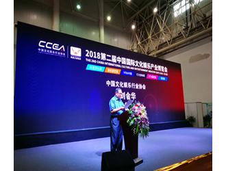 第二届中国国际文化娱乐产业博览会开幕
