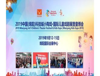 2019绵阳童博会9月中秋盛大来袭,这些亮点抢先看!