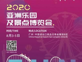 文旅大突围!2020亚洲乐园及景点博览会8月羊城展魅力!
