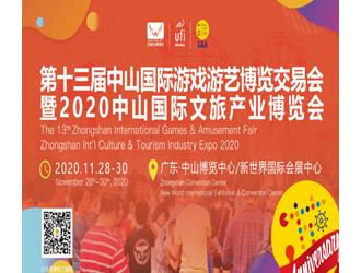 中山游博会/中山旅博会将于11月28-30日在中山新世界国际会展中心开幕