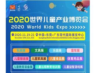 瞄准行业蓝海精准发力,世界儿童产业博览会加快布局助力企业发展