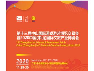 """2020中国(中山)国际文旅产业博览会启动:""""游乐+文旅"""",打造产业融合新引擎"""