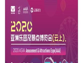 2021亚州乐园及景点博览会正式启动!