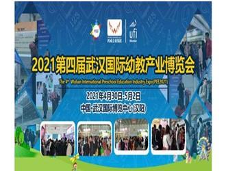 汇聚行业热点,搭建交流平台——2021武汉幼教展4月亮相江城