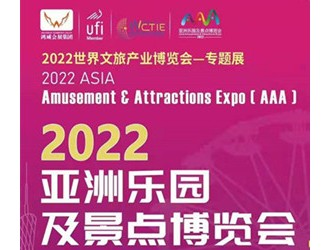 2022亚洲乐园及景点博览会明年5月10-12日召开