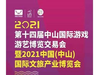 中山国际游戏游艺博览交易会10月10-12日开幕