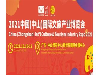 2021中国(中山)国际文旅产业博览会将于10月10-12日举办
